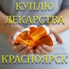 Куплю (самовывоз) онко-вич препараты в Красноярске