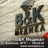 B&K Медика-полный спектр диагностических услуг