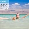 Волшебный климат мертвого моря