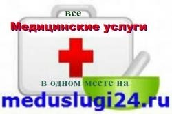 Лого (логотип) сайта Meduslugi24.ru (Медуслуги24.ру)