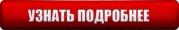 логотип кнопки сайта - читать полностью